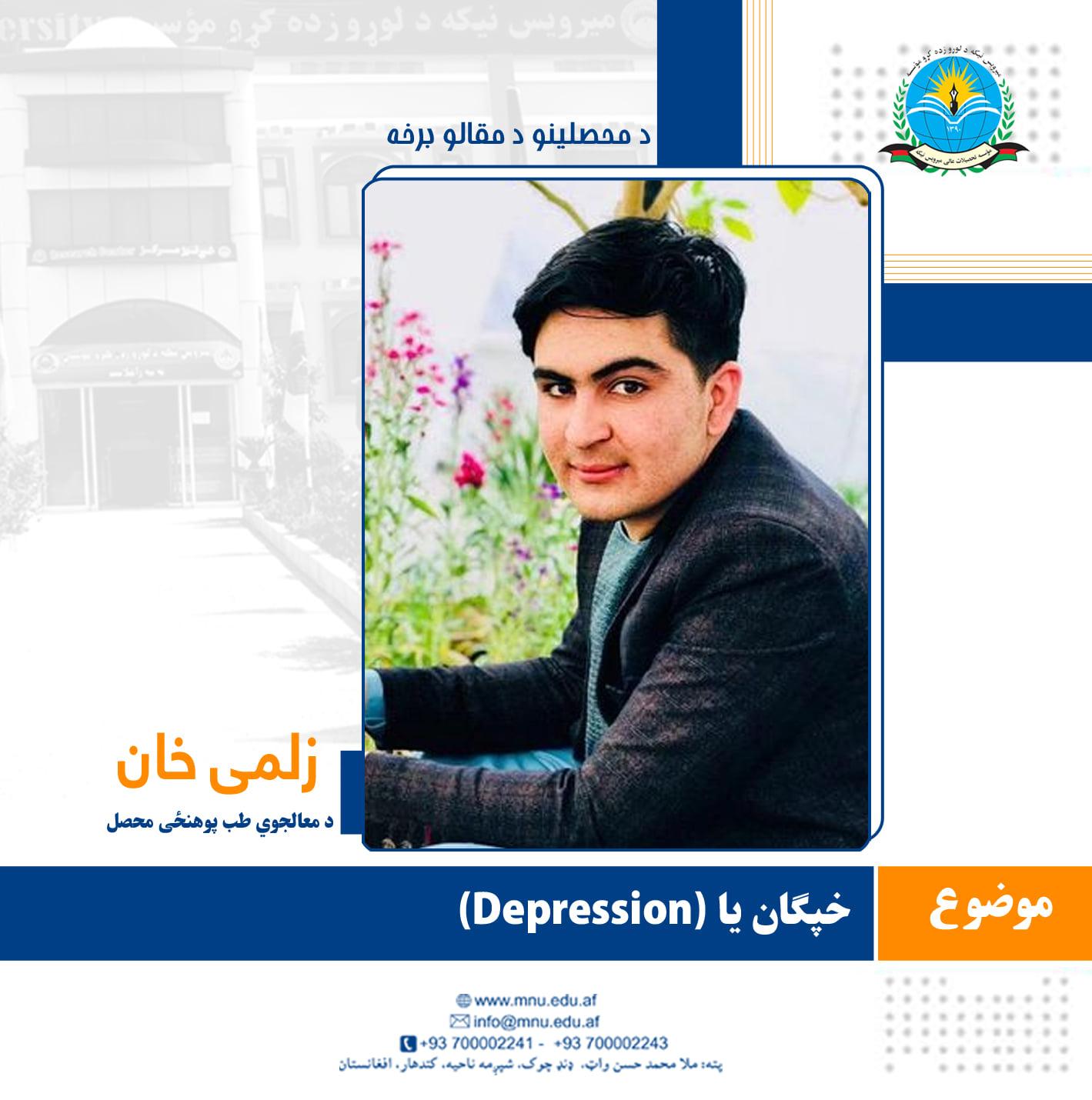 موضوع: خپګان یا (Depression)